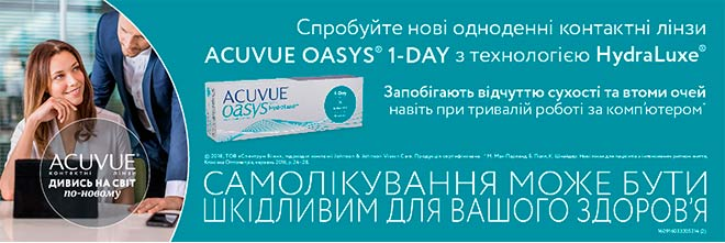 Acuvue Oasys 1-Day, Johnson & Johnson