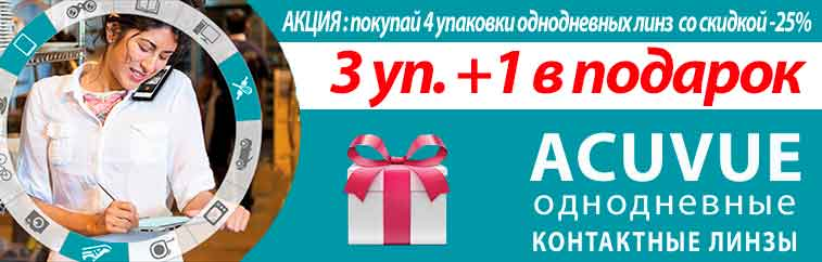 sale ACUVUE 1 day